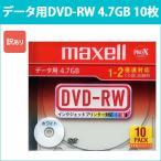 DRW47PWB.S1P10SA_H 日立 マクセル データ用DVD-RW 10枚 2倍速 プリンタブル デジタル放送録画非対応 maxell