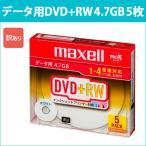 D+RW47PWB.S1P5SA_H 日立 マクセル データ用DVD+RW 4.7GB 5枚4倍速 5mmプラケース プリンタブル maxell
