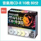 CD-R 10枚 5mmケース インクジェットプリンタ対応 音楽用 80分 maxell 日立マクセル チェックカラーミックス ワイドプリンタブル CDR CDRA80PMIX.S1P10S_H