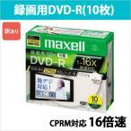DVD-R 10枚 5mmケース インクジェットプリンタ対応 16倍速 CPRM対応 maxell 日立マクセル 120分 録画用 ワイドプリンタブル DVDR DRD120WPC.S1P10S B