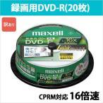 DVD-R 20枚 スピンドル インクジェットプリンタ対応 16倍速 CPRM対応 maxell 日立マクセル 120分 録画用 ワイドプリンタブル DVDR DRD120WPC.20SP B_H