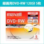 DW120PLWP.5S 日立 マクセル 録画用DVD-RW 5枚 2倍速 CPRM対応 プリンタブル maxell