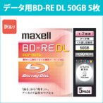 BE50PWPA.5S_H 日立 マクセル データ用BD-RE DL 50GB 5枚2倍速 ワイドプリンタブル5mmプラケース maxell