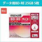 BE25PPLWPA.5S_H 日立 マクセル データ用BD-RE 5枚 2倍速 プリンタブル 25GB 5mmケース ブルーレイ maxell ブルーレイ ブルーレイディスク B...