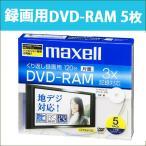 DVD-RAM 5枚 5mmケース インクジェットプリンタ対応 3倍速 CPRM対応 maxell 日立マクセル 120分 くり返し録画 DVDRAM カートリッジなし DM120...