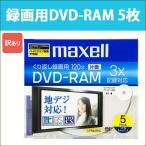 DM120WPB.5S_H 日立 マクセル 録画用DVD-RAM 120分 5枚3倍速 CPRM対応ワイドプリンタブルホワイトレーベル 5mmプラケース maxell