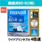 BD-R 5枚 5mmケース インクジェットプリンタ対応 25GB 4倍速 130分 maxell 日立マクセル 録画 ワイドプリンタブル ブルーレイディスク BR25VFWPB.5S_H