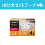 UL-10 4P 日立 マクセル カセットテープ 往復10分 4本はばひろタイトルラベル付き maxell