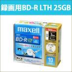BR25VLFWPC.10S | マクセル 録画用BD-R LTH 25GB 10枚6倍速 ワイドプリンタブルひろびろ超美白レーベル 5mmプラケース maxell