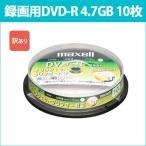 DVD-R 録画用DVD-R maxell 日立 マクセル 4.7GB 10枚 16倍速 CPRM対応 ワイドプリンタブル スピンドル ホワイトディスク DRD120CPW10SP_H