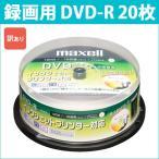 DVD-R 20枚 スピンドル インクジェットプリンタ対応 16倍速 CPRM対応 maxell 日立マクセル 120分 録画用 ワイドプリンタブル DVDR DRD120CPW20SP