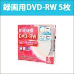 日立 マクセル 録画用DVD-RW 5枚 ワイドプリンタブル対応 1�2倍速対応 ひろびろホワイトレーベル DW120WPA.5S