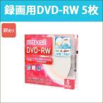 日立 マクセル 録画用DVD-RW 5枚 ワイドプリンタブル対応 1〜2倍速対応 ひろびろホワイトレーベル|DW120WPA.5S_H[訳あり]