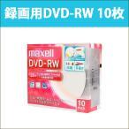 日立 マクセル 録画用DVD-RW 10枚 ワイドプリンタブル対応 1〜2倍速対応 ひろびろホワイトレーベル|DW120WPA.10S