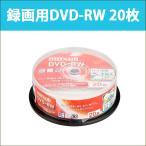 日立 マクセル DVD-RW 20枚 スピンドル 繰り返し録画用 ワイドプリンタブル対応 1〜2倍速対応 ひろびろホワイトレーベル|DW120WPA.20SP