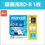 日立 マクセル 録画用 BD-R 1枚 片面1層 25GB 1-4倍速 ブルーレイディスク ひろびろ美白レーベル maxell|BR25VFWPB.1J_H[訳あり]