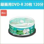 日立 マクセル 録画用 DVD-R 20枚 120分 CPRM対応 16倍速 インクジェット対応 ひろびろ美白レーベル スピンドルケース maxell DRD120WPE.20SP_H[訳あり]