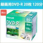 日立 マクセル 録画用 DVD-R 20枚 120分 CPRM対応 16倍速 デザインプリントレーベル maxell DRD120PME.20S_H[訳あり]