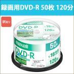 日立 マクセル 録画用 DVD-R 50枚 120分 CPRM対応 16倍速 ホワイトレーベル スピンドルケース maxell|DRD120PWE.50SP_H[訳あり]