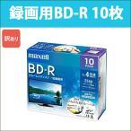 日立 マクセル 録画用 BD-R 10枚 片面1層 25GB 4倍速 ブルーレイディスク ひろびろ美白レーベル maxell|BRV25WPE.10S_H[訳あり]