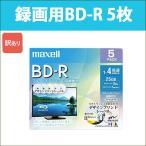 日立 マクセル 録画用 BD-R 5枚 片面1層 25GB 1-2倍速 ブルーレイディスク デザインプリントレーベル maxell|BRV25PME.5S_H[訳あり]