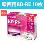 日立 マクセル 録画用 BD-RE 10枚 片面1層 25GB 2倍速 ブルーレイディスク maxell|BEV25WPE.10S_H[訳あり]