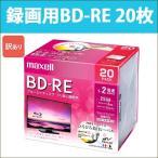 日立 マクセル 録画用 BD-RE 20枚 片面1層 25GB 2倍速 ブルーレイディスク maxell|BEV25WPE.20S_H[訳あり]