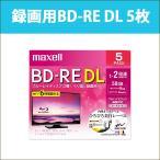 日立 マクセル 録画用 BD-RE DL 5枚 片面2層 50GB 1-2倍速 ブルーレイディスク ひろびろ美白レーベル maxell|BEV50WPE.5S