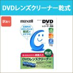 DVD-CL(S)_H 日立 マクセル クリーナー DVDレンズ用 乾式 maxell