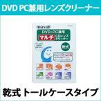 CD-TCL(S) 日立 マクセル クリーナー DVD/PC兼用 マルチCDレンズクリーナー 乾式 トールケースタイプ maxell