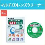 CD-TCL(S)_H 日立 マクセル クリーナー マルチCD/DVDレンズ 乾式トールタイプ maxell