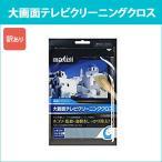 TV-CCL(R)GY_H 日立 マクセル クリーナー 大画面テレビ用クリーニングクロス maxell