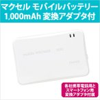 モバイルバッテリー 日立 マクセル スマホ 充電器 スマートフォン 1000mAh iPhone 対応 maxell MLPC-1000WHM 500円 ポッキリ