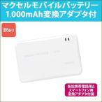 モバイルバッテリー 1000mAh maxell 日立マクセル スマホ 充電器 スマートフォン iPhone SE iPhone6 iPhone5 (iPhoneケーブル別売)|MLPC-1000WHM_H|訳あり
