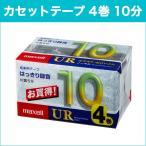 カセットテープ 10分 4巻 ノーマル maxell マクセル オーディオテープ 音楽用テープ UR-10M 4P
