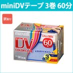 DVM60MIXA.3P_H 日立 マクセル miniDVビデオテープ 3巻 60分 カラーミックス maxell