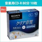 10CRM80HPWS_H ソニー 音楽用CD-R 10枚 80分 手書もできるホワイトワイドプリンタブル SONY