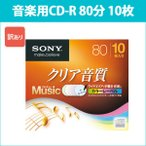 10CRM80HPXS_H ソニー 音楽用CD-R 10枚 ワイドプリンタブル 80分 5mmケース パステルカラーレーベル SONY