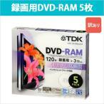 DRAM120DPB5U_H 日本製 TDK 録画用DVD-RAM 5枚 3倍速 プリンタブル CPRM対応