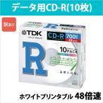 CD-R80PWX10A_H TDK データ用CD-R 10枚 48倍速