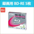 BEV25PWA5K_H TDK 録画用BD-RE 5枚 2倍速 ブルーレイ