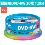 DRW120DMA20PUE_H | TDK 録画用DVD-RW 120分 20枚2倍速 CPRM対応スピンドル カラーミックスレーベル