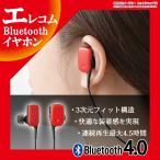 Bluetooth イヤホン 4.0 両耳 ELECOM エレコム 音楽 通話 HSP HFP A2DP AVRCP 充電 日本語説明書有り ブルートゥース 海外向けパッケージ|LBT-HPC11RD-G
