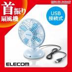 扇風機 USB 首振り 自動首振り 卓上 USB扇風機 上下 の角度調整可能 おしゃれ デスクファン ミニ扇風機|FAN-U31BU