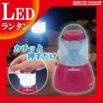 ランタン LED 明るい 高輝度白色LED 電池式 デスクライト 懐中電灯 LEDライト 卓上 押したら点灯ランタン アウトドア 防災 防災グッズ|ALA-4301