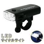 自転車ライト LED 自動点灯 ダイナモ ハンドル 防滴 点灯 点滅 高輝度白色LED4個 サイクルライト LEDライト LED自転車ライト 自転車 ライト 電池式|AHA-3304