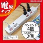 USB コンセント 充電器 2ポート 高出力 計2A 個別スイッチ付 電源タップ 4口 USB+電源タップ iPhone7 iPhone6 スマホ タブレット USB充電器 タップ