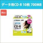 データ用CD-R 700MB 10枚 48倍速 プリンタブル インクジェットプリンター対応 Victor ビクター CD-R80PJ10_H[訳あり]