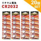 CR2032 電池 20個 ボタン電池 3V リチウムボタン電池 リチウム電池 コイン電池 コイン型電池 コイン形電池 リモコン スマートキー ゲーム機 CR-2032 CR 2032