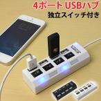 4PORT-USB-HUB USBハブ USB2.0対応 4ポート 個別電源スイッチ付 パソコン用 使うポートだけスイッチオン
